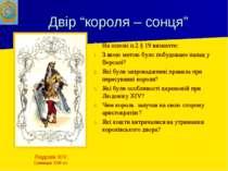 """Двір """"короля – сонця"""" На основі п.2 § 19 визначте: З якою метою було побудова..."""
