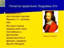 Початок правління Людовіка XIV Людовіка XIV проголосили королем Франції у 5 –...