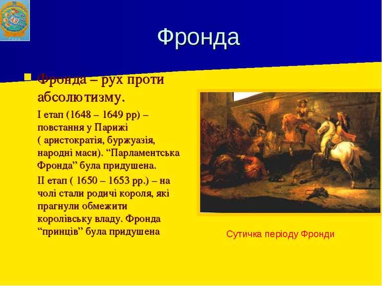 Фронда Фронда – рух проти абсолютизму. І етап (1648 – 1649 рр) – повстання у ...