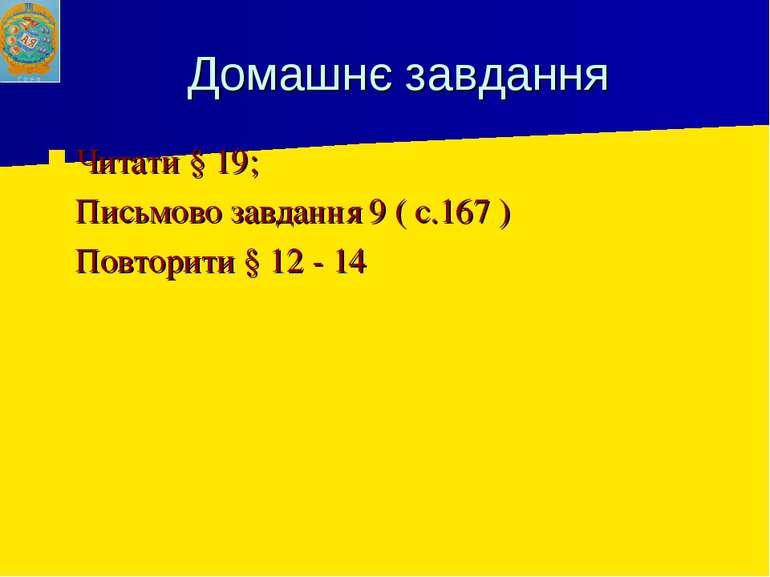 Домашнє завдання Читати § 19; Письмово завдання 9 ( с.167 ) Повторити § 12 - 14