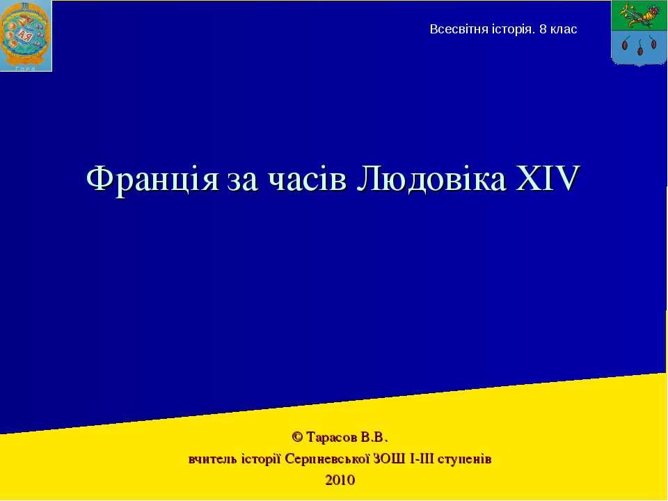 © Тарасов В.В. вчитель історії Серпневської ЗОШ І-ІІІ ступенів 2010 Франція з...
