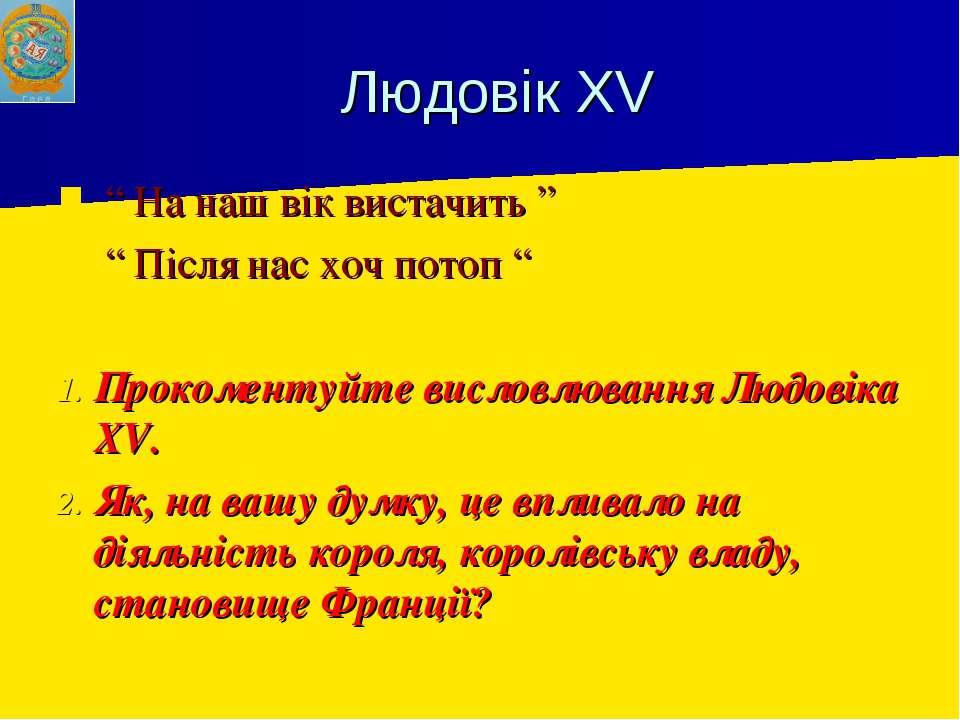 """Людовік XV """" На наш вік вистачить """" """" Після нас хоч потоп """" Прокоментуйте вис..."""