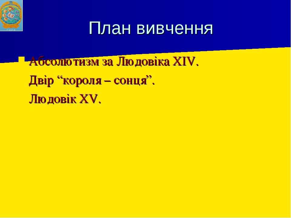 """План вивчення Абсолютизм за Людовіка XIV. Двір """"короля – сонця"""". Людовік XV."""