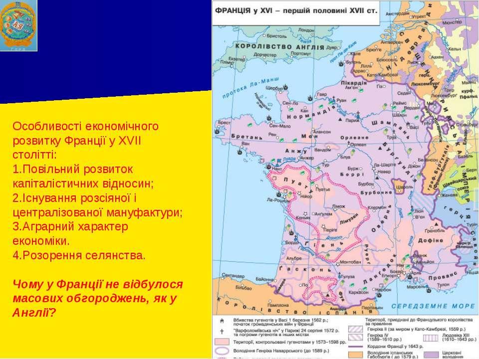 Особливості економічного розвитку Франції у XVII столітті: Повільний розвиток...