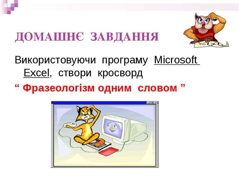 """ДОМАШНЄ ЗАВДАННЯ Використовуючи програму Microsoft Excеl, створи кросворд """" Ф..."""