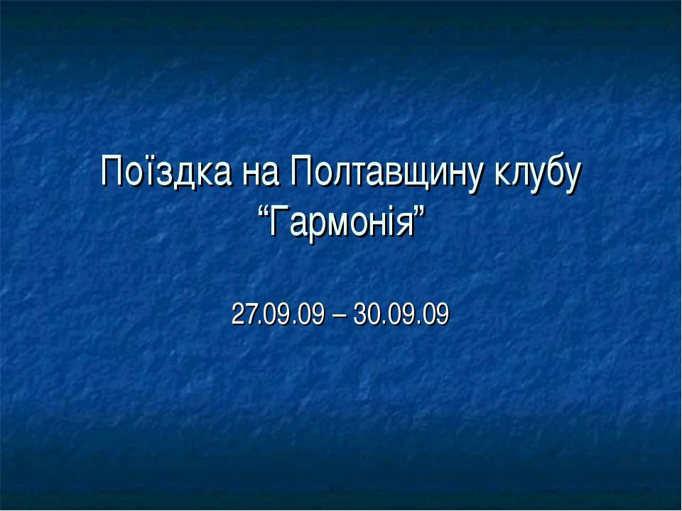 """Поїздка на Полтавщину клубу """"Гармонія"""" 27.09.09 – 30.09.09"""
