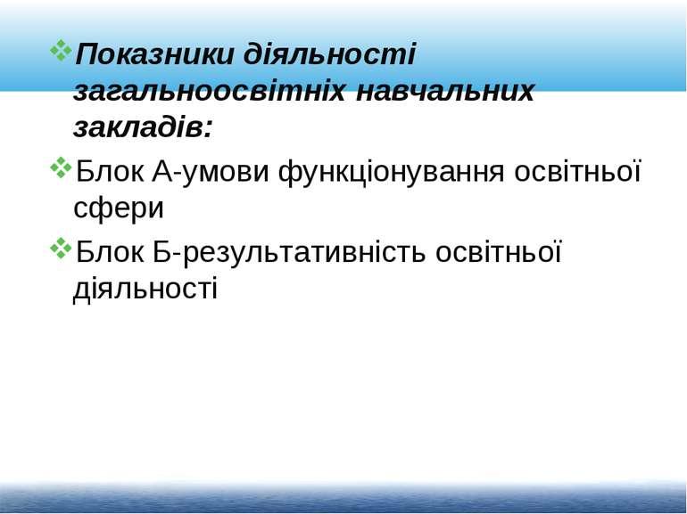 Показники діяльності загальноосвітніх навчальних закладів: Блок А-умови функц...