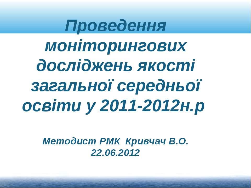 Проведення моніторингових досліджень якості загальної середньої освіти у 2011...