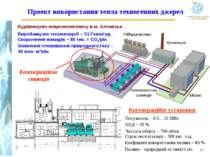 * Потужність – 0,5…15 МВт ККД – 45 % Частота оберту – 750 об/хв Строк експлуа...