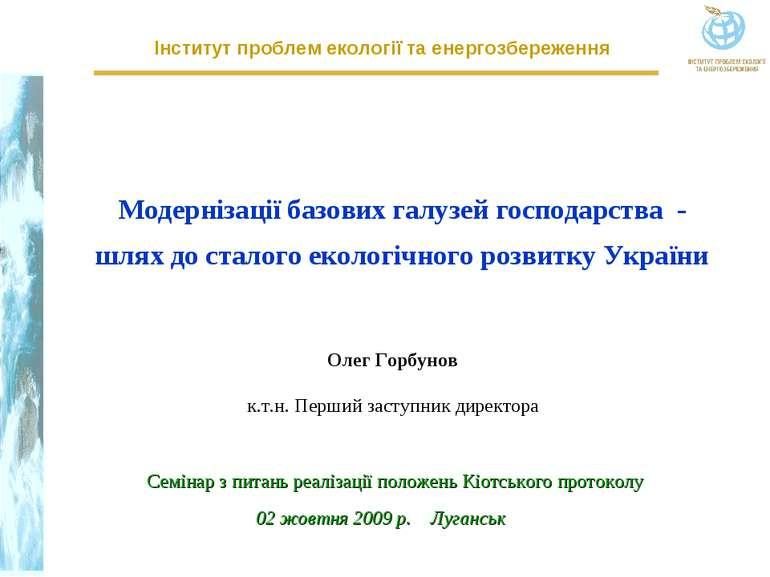 Інститут проблем екології та енергозбереження Модернізації базових галузей го...