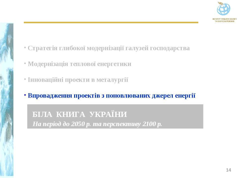 Стратегія глибокої модернізації галузей господарства Модернізація теплової ен...