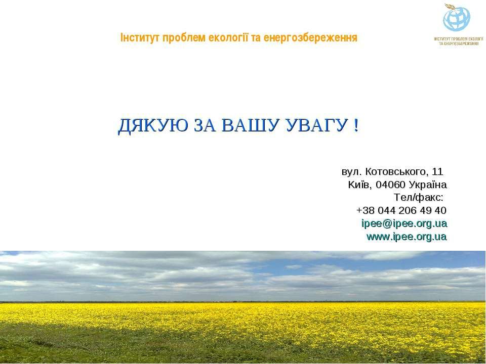 вул. Котовського, 11 Kиїв, 04060 Україна Тел/факс: +38 044 206 49 40 ipee@ipe...