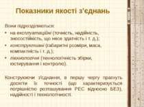 Показники якості з'єднань Вони підрозділяються: на експлуатаційні (точність, ...