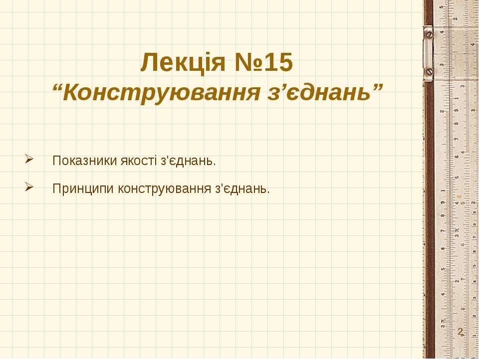 """Показники якості з'єднань. Принципи конструювання з'єднань.   Лекція №15 """"К..."""
