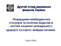 Покращання міжбюджетних стосунків та політики видатків в системі охорони гром...