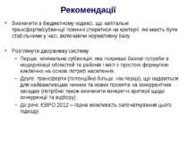Рекомендації Визначити в бюджетному кодексі, що капітальні трансферти/субвенц...