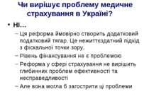 Чи вирішує проблему медичне страхування в Україні? НІ… Ця реформа ймовірно ст...