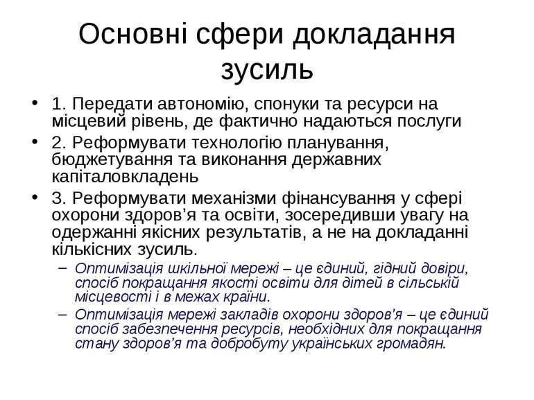 Основні сфери докладання зусиль 1. Передати автономію, спонуки та ресурси на ...