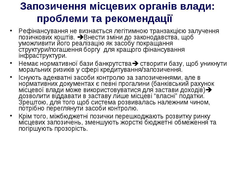 Запозичення місцевих органів влади: проблеми та рекомендації Рефінансування н...
