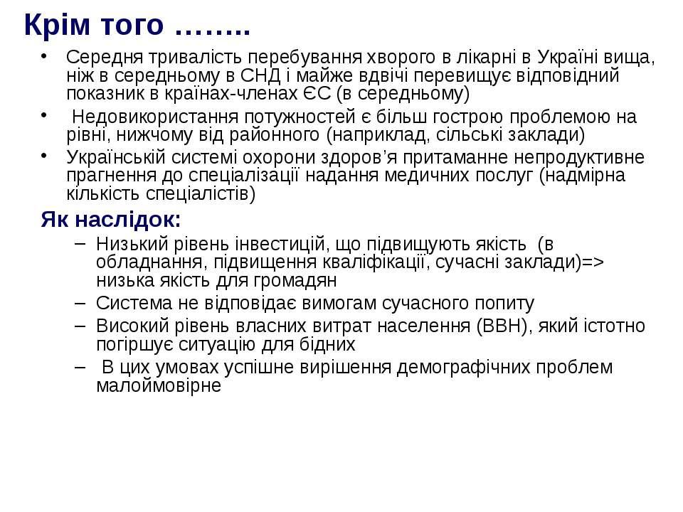 Крім того …….. Середня тривалість перебування хворого в лікарні в Україні вищ...