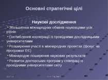 Основні стратегічні цілі Наукові дослідження Збільшення міжнародних обмінів н...