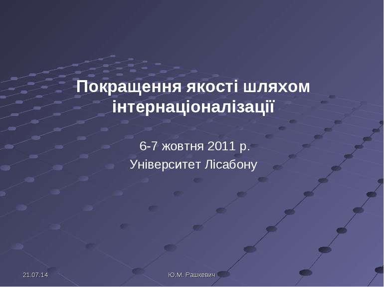 Покращення якості шляхом інтернаціоналізації 6-7 жовтня 2011 р. Університет Л...