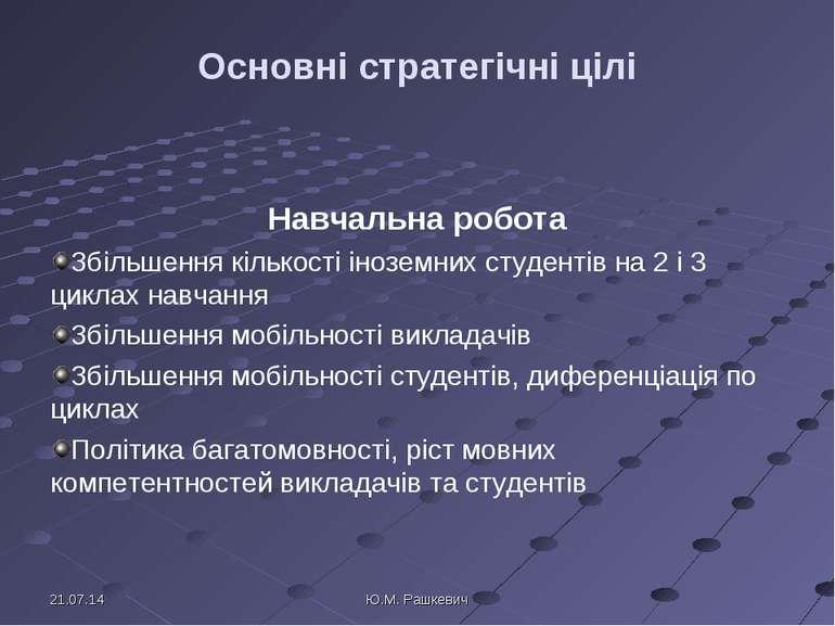 Основні стратегічні цілі Навчальна робота Збільшення кількості іноземних студ...