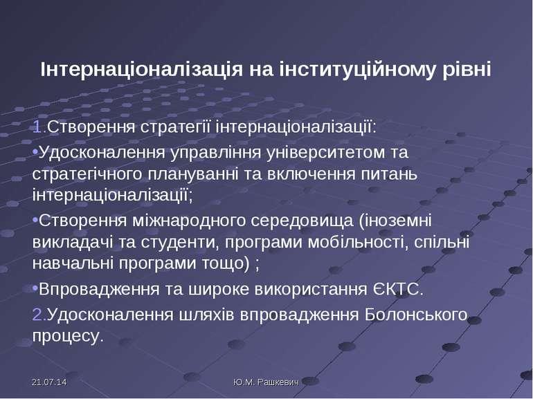 Інтернаціоналізація на інституційному рівні Створення стратегії інтернаціонал...