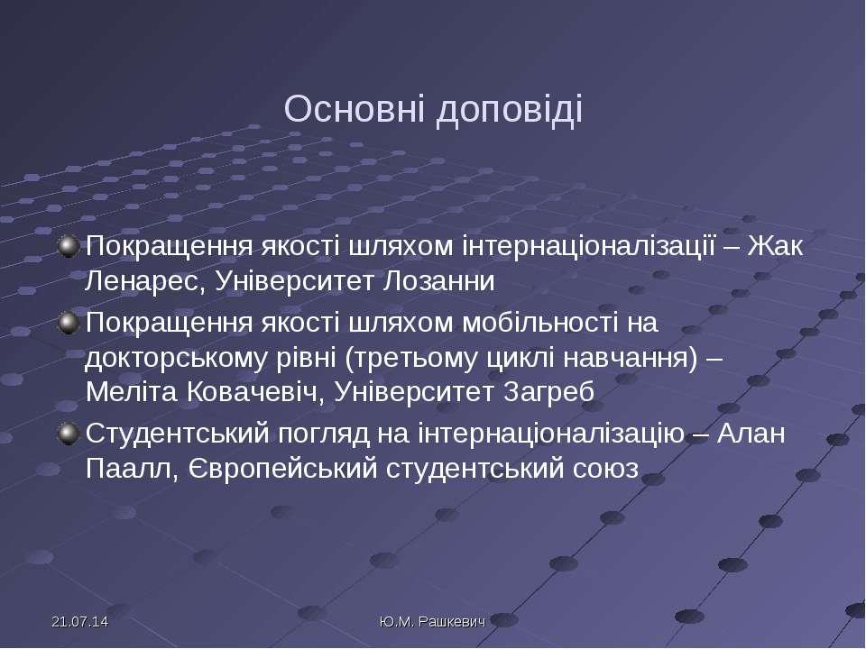 Основні доповіді * Ю.М. Рашкевич Покращення якості шляхом інтернаціоналізації...