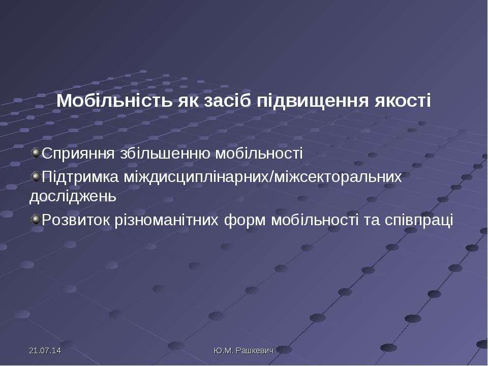 Мобільність як засіб підвищення якості Сприяння збільшенню мобільності Підтри...