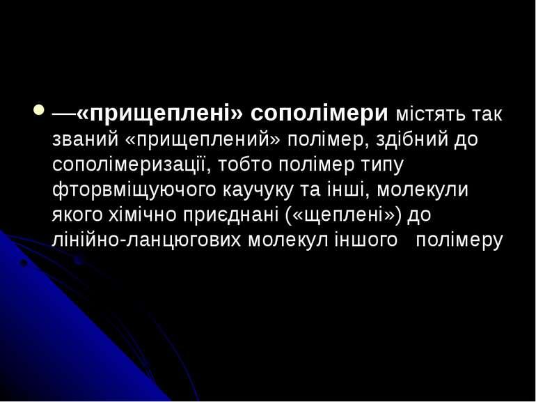 —«прищеплені» сополімери містять так званий «прищеплений» полімер, здібний до...