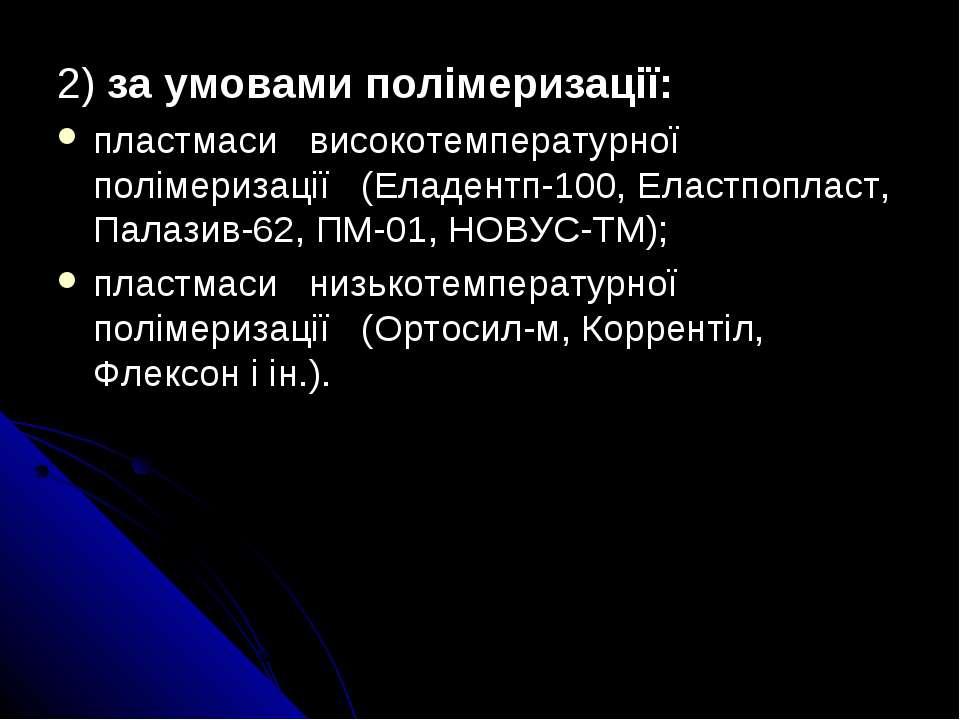 2) за умовами полімеризації: пластмаси високотемпературної полімеризації (Ела...