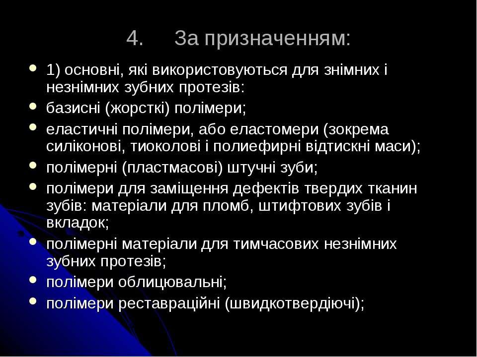 4. За призначенням: 1) основні, які використовуються для знімних і незнімних ...