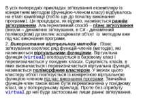 В усіх попередніх прикладах зв'язування екземпляру із конкретним методом (фун...