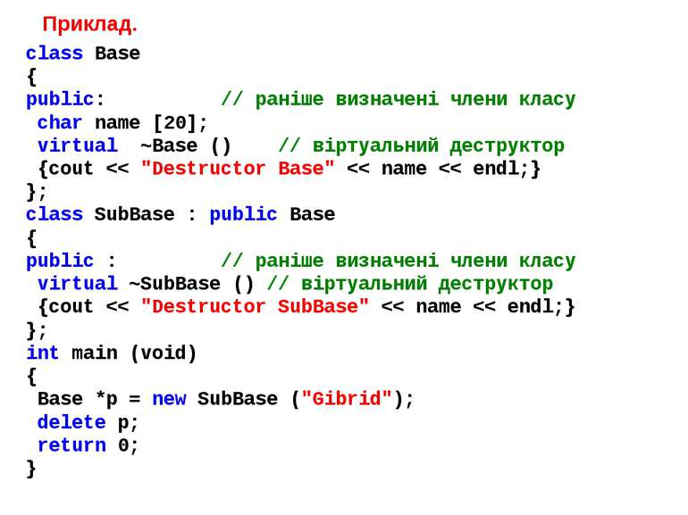 Приклад. class Base { public: // раніше визначені члени класу char name [20];...