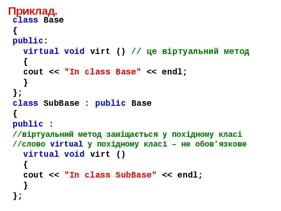 Приклад. class Base { public: virtual void virt () // це віртуальний метод { ...