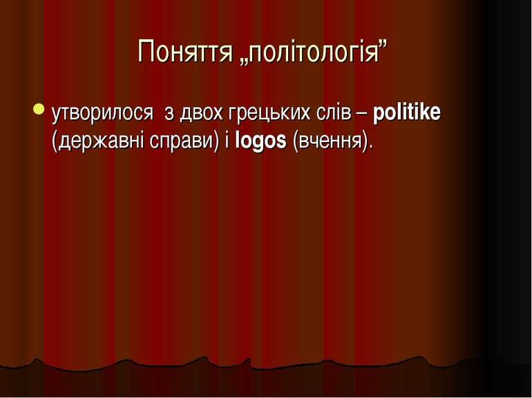 """Поняття """"політологія"""" утворилося з двох грецьких слів – politike (державні сп..."""