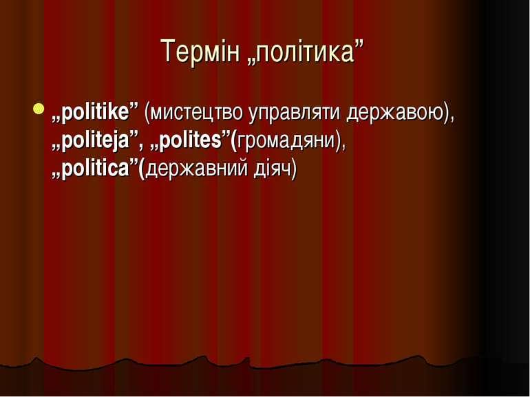 """Термін """"політика"""" """"politike"""" (мистецтво управляти державою), """"politeja"""", """"pol..."""