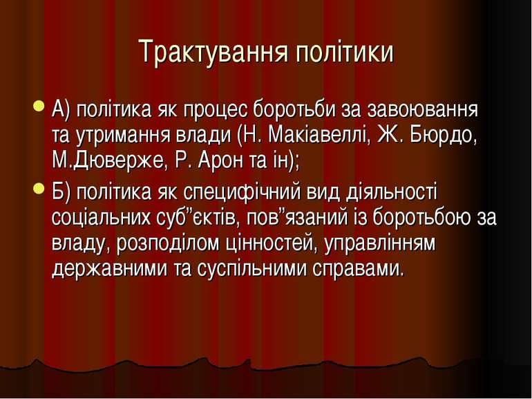 Трактування політики А) політика як процес боротьби за завоювання та утриманн...