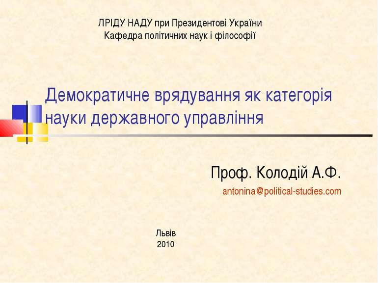 Демократичне врядування як категорія науки державного управління Проф. Колоді...