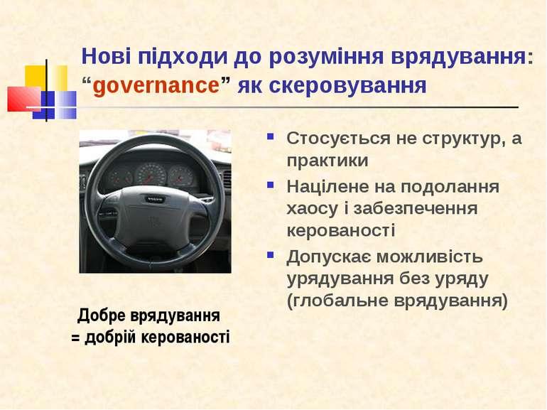 """Нові підходи до розуміння врядування: """"governance"""" як скеровування Стосується..."""