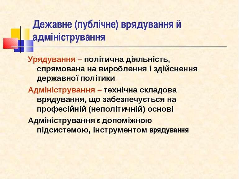 Дежавне (публічне) врядування й адміністрування Урядування – політична діяльн...