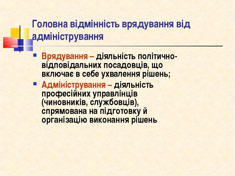 Головна відмінність врядування від адміністрування Врядування – діяльність по...