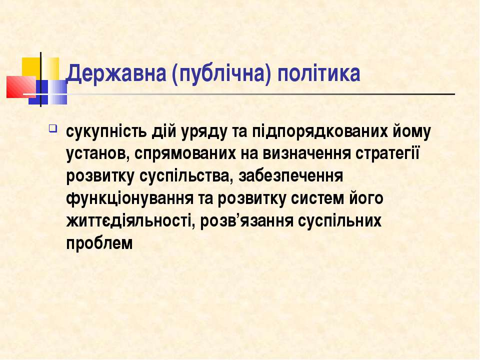 Державна (публічна) політика сукупність дій уряду та підпорядкованих йому уст...
