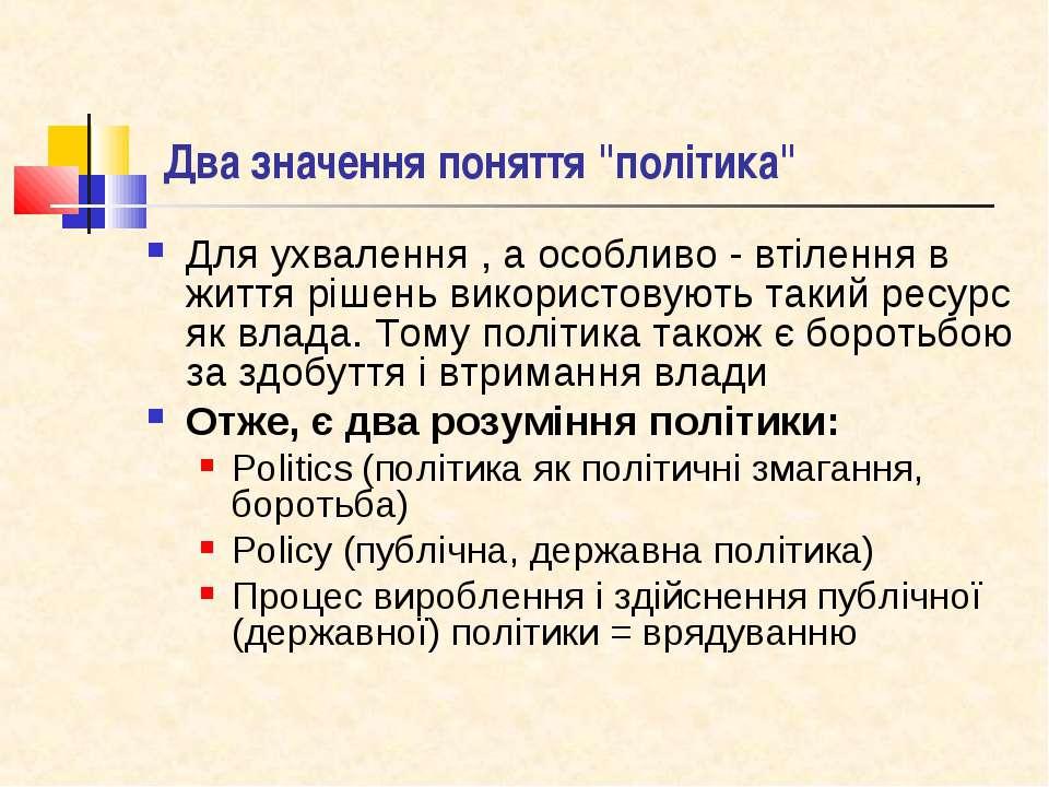 """Два значення поняття """"політика"""" Для ухвалення , а особливо - втілення в життя..."""
