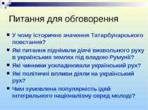 Питання для обговорення У чому історичне значення Татарбунарського повстання?...