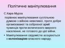 Політичне маніпулювання С.Кара-Мурза порівнює маніпулювання суспільною думкою...