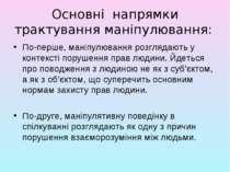 Основні напрямки трактування маніпулювання: По-перше, маніпулювання розглядаю...
