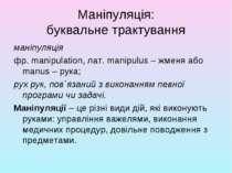 Маніпуляція: буквальне трактування маніпуляція фр. manipulation, лат. manipul...