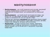 маніпулювання Маніпулювання – це спосіб психологічного впливу, націлений на з...
